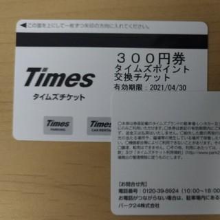タイムズチケット 300円×7枚