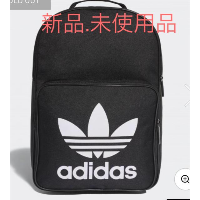 adidas(アディダス)の トレフォイル クラシックバックパック/リュック メンズのバッグ(バッグパック/リュック)の商品写真