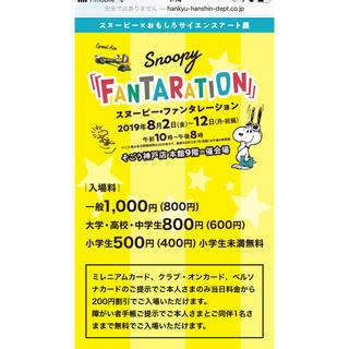 スヌーピー(SNOOPY)のスヌーピー ファンタレーション 神戸そごう(美術館/博物館)