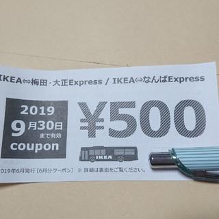 イケア(IKEA)のIKEA500円割引クーポン(ショッピング)