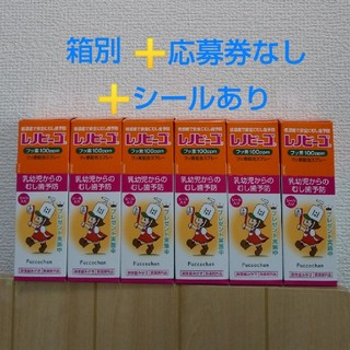 フッ素 乳児からの虫歯予防 レノビーゴ 6本 【⚠箱別➕シールあり➕応募券なし】