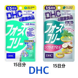 ディーエイチシー(DHC)の【DHC】フォースコリー 60粒 15日分・ソフトカプセル 30粒 15日分 (ダイエット食品)