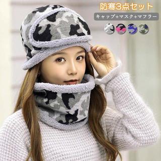 【新品】迷彩 帽子 レディース フェイスマフラー マスク付き 防寒 3点セット(マフラー/ショール)
