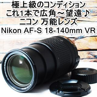 Nikon - ★極上級&手ブレ補正レンズ★Nikon AF-S 18-140mm DX VR