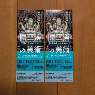 横浜美術館 招待券2枚セット 原三溪の美術 伝説の大コレクション(美術館/博物館)