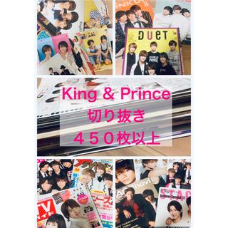 ジャニーズ(Johnny's)のKing & Prince キンプリ 切り抜き 大量(アート/エンタメ/ホビー)