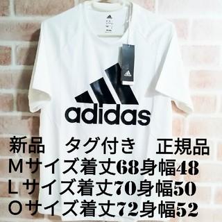 アディダス(adidas)の新品 アテ DRYTシャツ WHITE(Tシャツ/カットソー(半袖/袖なし))
