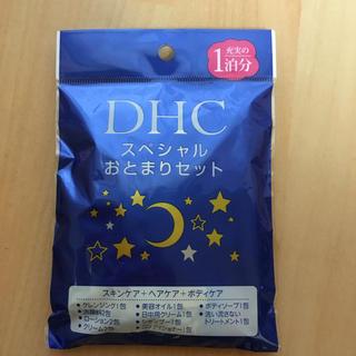 ディーエイチシー(DHC)のDHC スペシャルおとまりセット(サンプル/トライアルキット)