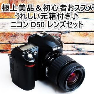 Nikon - ★極上美品&Nikon 一眼レフ初心者に♪★ニコン D50 レンズセット