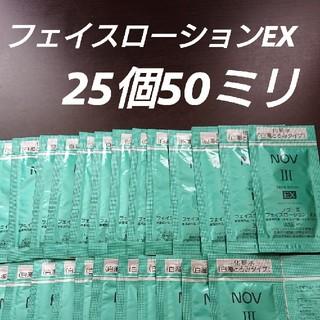ノブ(NOV)のノブⅢ フェイスローションEX(サンプル/トライアルキット)