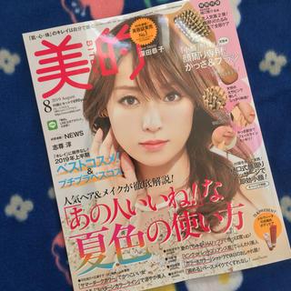 ショウガクカン(小学館)の美的 8月号 雑誌のみ(ファッション)