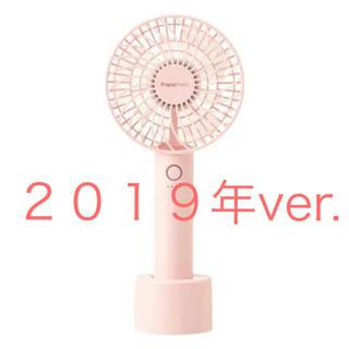 フランフラン(Francfranc)のフランフラン  【扇風機】フレ 2WAY ハンディファン ピンク おまけ付き(扇風機)