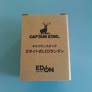 CAPTAIN STAG - キャプテンスタッグ スライド式LEDランタン