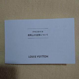 ルイヴィトン(LOUIS VUITTON)の★確認用★   テキスタイル(その他)
