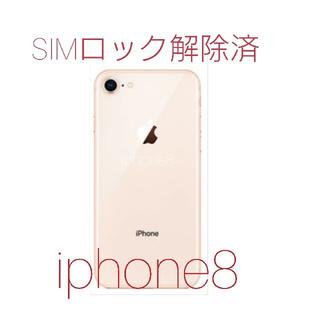 Apple - iphone 8 ゴールド