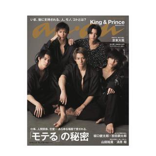 ジャニーズ(Johnny's)の新品  anan キンプリ   雑誌(アイドル)