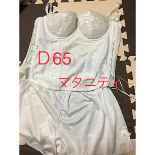 D65 ブライダルインナーセット マタニティ(ブライダルインナー)