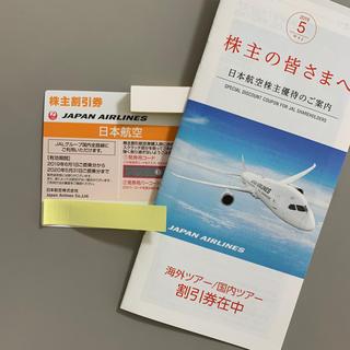 ジャル(ニホンコウクウ)(JAL(日本航空))のJAL日本航空 株主優待券(航空券)