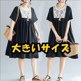 大きいサイズ ボタニカル刺繍ワンピース(ミニワンピース)
