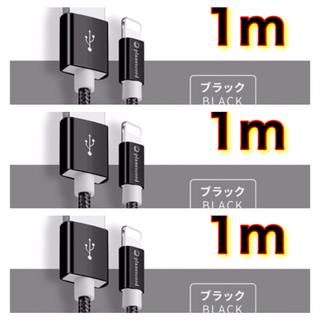 iPhone - 【新品】1m急速充電Lightningケーブル*ブラック