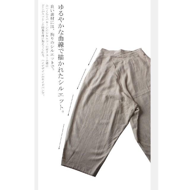 antiqua(アンティカ)の新品、タグつき❗️リネンワイドサルエル レディースのパンツ(カジュアルパンツ)の商品写真