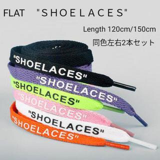 120パープル+オレンジ 靴紐 シューレース  Shoelaces  6色(スニーカー)