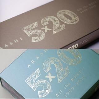 嵐ベストアルバム5×20  初回限定版1.2のセット(ポップス/ロック(邦楽))