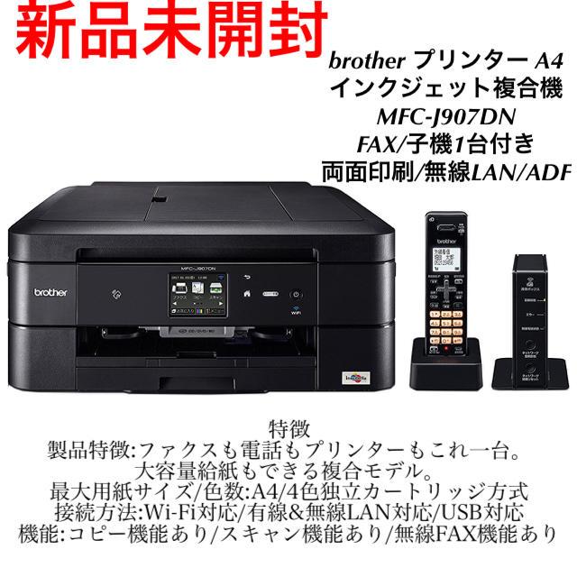 brother(ブラザー)のプリンターインクジェット複合機FAX/子機1台付き/両面印刷/無線LAN/ADF スマホ/家電/カメラの生活家電(その他 )の商品写真