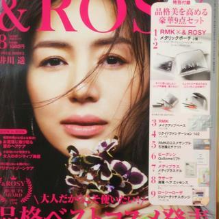 &ROSY 8月 付録のみ 夏の品格Beauty Kit 9点set