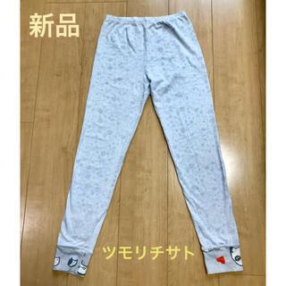 ツモリチサト(TSUMORI CHISATO)の【新品】ツモリチサト スパッツ ワコール製パジャマパンツ(パジャマ)
