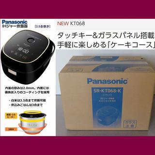 Panasonic - 送料無料❤️新品未開封品◎現行パナソニック2段IH&備長炭釜搭載◎スタイリッシュ
