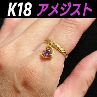 K18/アメジスト☆ハートチャーム ぶら下がりスウィングリング(リング(指輪))