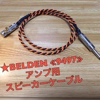■BELDEN 9497 ≪50cm≫ スピーカーケーブル製作(ギターアンプ)