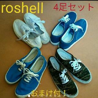 ロシェル(Roshell)の★ロシェル★ ★28cm★ ★4足セット★ ★おまけ1足付★(スニーカー)
