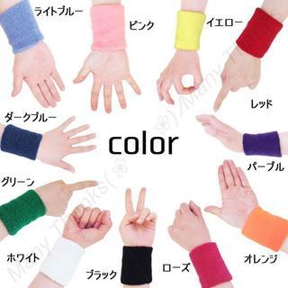 リストバンド★11色の中からお選びください★スポーツに!おしゃれにも!!★新品(ブレスレット/バングル)