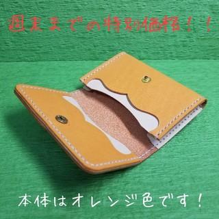 【本革ハンドメイド】名刺入れ&カードケース(名刺入れ/定期入れ)