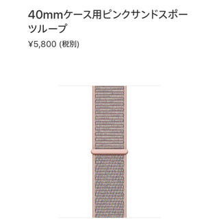 Apple Watch -  【純正】Apple Watch 40mm スポーツループ ピンクサンド