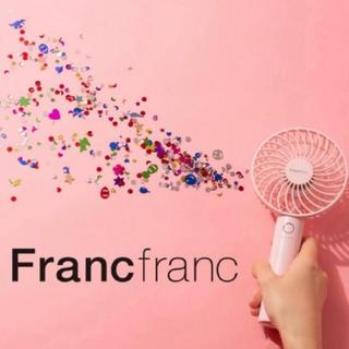 フランフラン(Francfranc)の【送料無料】フランフラン ハンディファン 扇風機 Francfranc(扇風機)