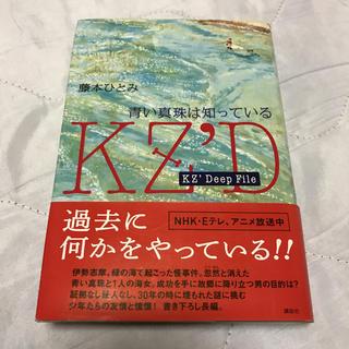 講談社 - KZ' Deep File 青い真珠は知っている