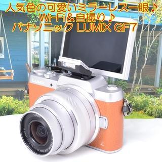 Panasonic - ☆Wi-Fi&自撮り♪人気色の可愛いミラーレス一眼♪LUMIX GF7☆