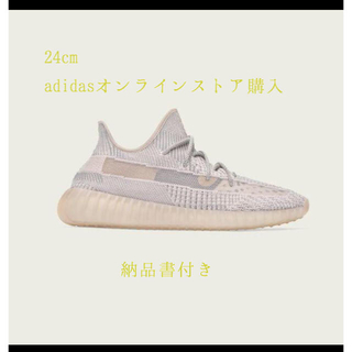 adidas - YEEZY BOOST 350 V2 SYNTN 24.0cm