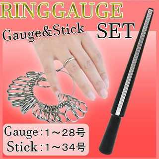 リングゲージSET リング棒 リングゲージ 日本規格 プロ仕様 サイズ計測(リング(指輪))