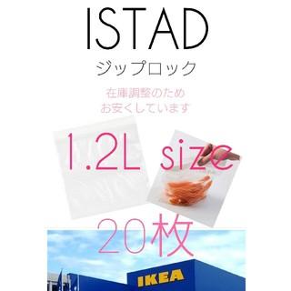 イケア(IKEA)の【IKEA】ジップロック*1.2L・30枚*(収納/キッチン雑貨)