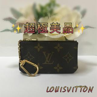 ルイヴィトン(LOUIS VUITTON)のLOUIS VUITTONコインケース(コインケース)