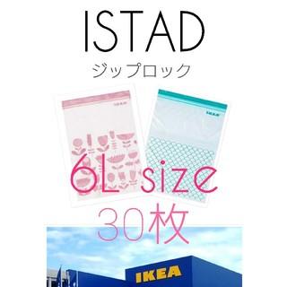 イケア(IKEA)の【IKEA】ジップロック*6L・30枚*(収納/キッチン雑貨)