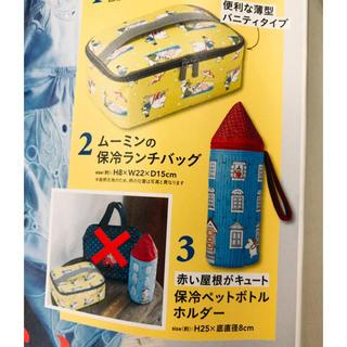 サマンサモスモス(SM2)のMoomin×Samansa Mos2 保冷ランチバッグ・ドリンクホルダー(日用品/生活雑貨)