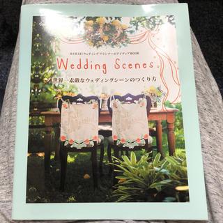 集英社 - Wedding Scenes 世界一素敵なウェディングシーンのつくり方