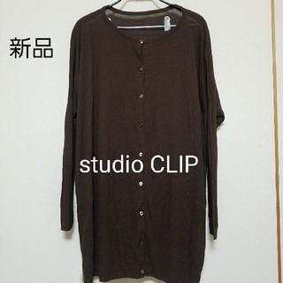 スタディオクリップ(STUDIO CLIP)の新品 studio CLIP 薄手カーディガン(カーディガン)