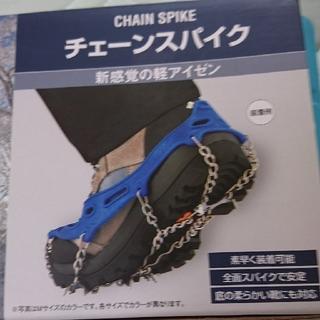 モンベル(mont bell)のチェーンスパイク(登山用品)