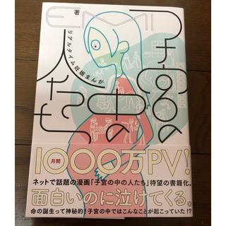 カドカワショテン(角川書店)の子宮の中の人たち リアルタイム妊娠まんが(その他)